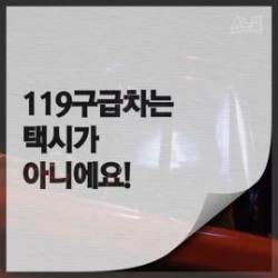 [카드뉴스] 119구급차는 택시가 아니에요!