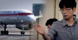 탁현민 등 점검단, 오늘 미국 독자제재 '고려항공' 타고 방북