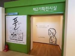 [굿모닝 내셔널]만화책 '보물섬' 기억나세요?.. 한국만화박물관
