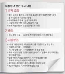 토지공개념, 재산권 제한 가능 … '수도 서울 관습헌법' 틀도 깨