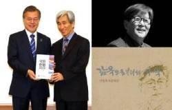 문재인과 성공회대 사람들…정해구·탁현민 그리고 신영복