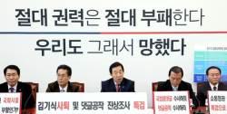 [<!HS>포토사오정<!HE>]한국당 문자 경고..우리도 그래서 망했다