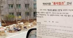 다산 신도시 '택배 전쟁' 세금 투입 논란... <!HS>청와대<!HE> 국민청원도