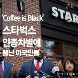 [<!HS>카드뉴스<!HE>] 'Coffee is Black' 스타벅스 인종차별에 뿔난 미국인들