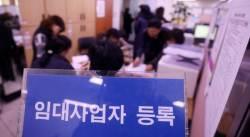 3월 임대사업자 등록 사상최대…4월 이후에도 등록이 유리
