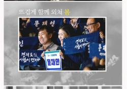 문재인 대통령 공식 블로그에 '경인선'-김정숙 여사 단체 사진