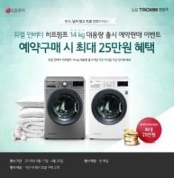 LG전자, 듀얼 인버터 히트펌프 14kg 대용량 건조기 예약판매 이벤트