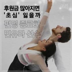 [<!HS>카드뉴스<!HE>] 후원금 많아지면 '초심' 잃을까 펀딩 종료한 민유라 선수