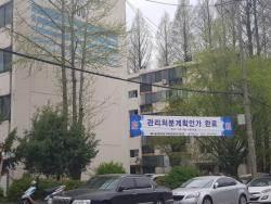 """""""싼 전세 없나요?""""…이주 앞둔 개포1단지 세입자 발 동동"""