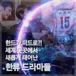 [<!HS>카드뉴스<!HE>] 한드가 미드로?! 세계 곳곳에서 새롭게 태어난 한류 드라마들
