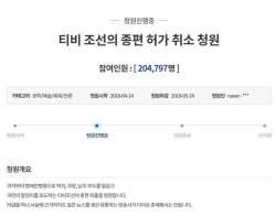 """""""TV조선 종편 허가 취소해달라"""" 靑 국민청원 참여 20만 넘어"""