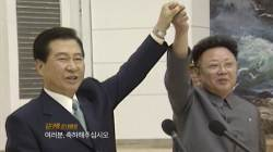 [영상]김대중ㆍ<!HS>노무현<!HE>ㆍ김정일 영상으로 되돌아보는 1ㆍ2차 남북 정상회담