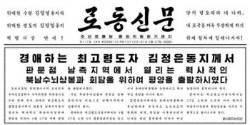 노동신문 남북정상회담 1면에 소개