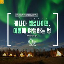 [<!HS>카드뉴스<!HE>] 오로라 성지 캐나다 옐로나이프, 여름에 여행하는 법