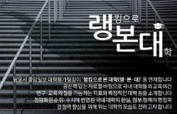 [랭본대]'A폭격기' 서울대 절반이 A학점…학점 짠 대학은 어디?