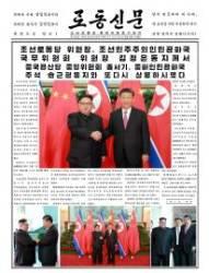 [서소문사진관]두 번째 북·중 정상회담, 이번에도 노동신문 가득 채웠나?