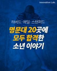 [톡톡에듀-<!HS>카드뉴스<!HE>]미국 명문대 20곳 합격생 '자소서'엔?