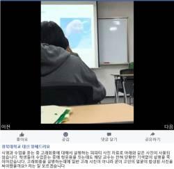 '고래회충' 설명하며 <!HS>노무현<!HE> 합성사진 쓴 강사의 해명