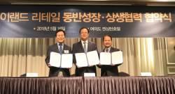 [경제 브리핑] 이랜드리테일, 대·중소기업 임금격차 해소운동 1호 협약