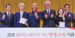 [경제 브리핑] SK이노베이션 노사, 기본급 1% 걷어 소외 계층 지원