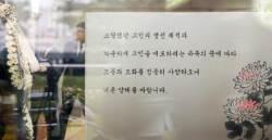 [취재일기] '조문·조화 거절'에 숨은 구본무 회장의 뜻