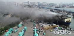 인천항 화재 진화 난항…가연성 물질·연료탱크 폭발 위험까지