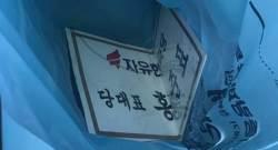 <!HS>노무현<!HE> 추도식장서 내팽개쳐진 홍준표 대표 화환 이름표