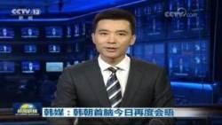 """'2차 남북정상회담' 中매체, 긴급뉴스 타전…""""한달만에 회동"""""""