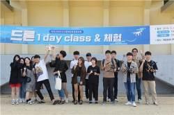 오산대, 창의인재 교육 '<!HS>드론<!HE> 1day class' 개최