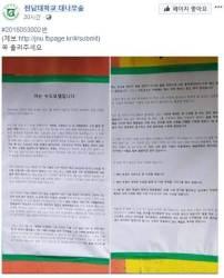 """전남대 예술대 누드모델 """"도촬·<!HS>성추행<!HE> 당했다"""" 주장에…경찰 내사 착수"""