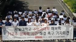 """서울대 수의대에서도 교수 <!HS>성추행<!HE> 의혹…학생들 """"자진사퇴해야"""""""