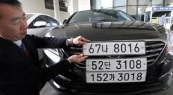 선진국은 컬러 번호판···한국은 왜 흑백 번호판 쓸까