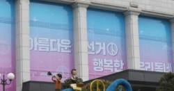 """민주당 시의원 후보 <!HS>성추행<!HE> 의혹…야당 """"더듬어민주당 이냐"""" """"공천 철회하라"""""""