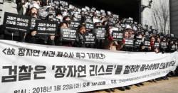 공소시효 두 달 남기고…'장자연 <!HS>성추행<!HE>' 서울중앙지검이 재수사