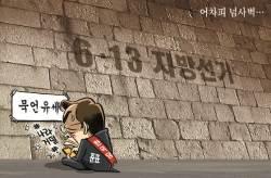 [박용석 만평] 6월 5일