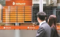 손배 약관 삭제 10일 뒤 … 암호화폐거래소 수상한 400억 해킹