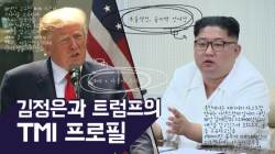 [<!HS>카드뉴스<!HE>] 김정은·트럼프 누가 더 부자일까? 그들의 TMI 프로필