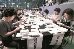 <!HS>민주당<!HE> 의석수 130석 육박 … 국회 주도권 잡는다