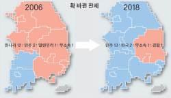 2006년엔 1:15 참패했던 <!HS>민주당<!HE>, 이번엔 정반대 데자뷔