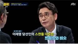 '썰전' 유시민, <!HS>이재명<!HE> 대응법은 '트럼프 방식'? 무슨 뜻