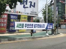 """""""한국당, 구미 경제 망쳤다""""…TK 유일 <!HS>민주당<!HE> 시장 나온 이유"""
