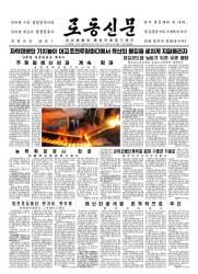 북ㆍ미 회담 후 사라진 것은?…북한 매체 비포&애프터