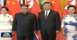 """김정은 """"미국이 정상회담 합의 이행하면 비핵화 새 국면"""""""