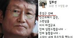 """문성근, 김부선과 얽힌 비난에 """"어처구니가 없다"""""""