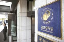 은행들 '이자놀이' 제동...금감원, 금리 산정체계 공개로 인하 압박