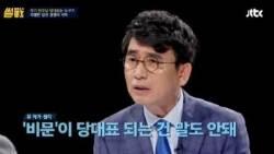 유시민이 거들고 나선 '친문 당권론'…민주당, 전당대회 체제 돌입
