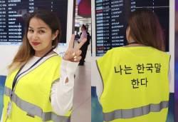 [임현동의 <!HS>월드컵<!HE>사진관] 러시아 <!HS>월드컵<!HE> 자봉 '나는 한국말 한다'