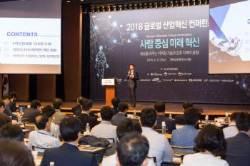 한국표준협회 '사람 중심 미래 혁신' 컨퍼런스