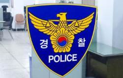이번엔 하늘에서 과도 떨어져…대전 아파트 단지 경찰 수사