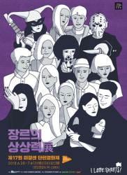 [라이프 트렌드] '미쟝센 단편<!HS>영화제<!HE>' 후원 … 17년째 신인 감독 등용문 자리매김 기여